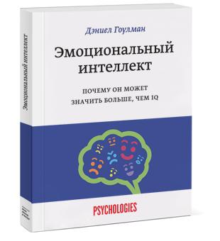 Обложка книги Эмоциональный интеллект от Манн, Иванов, Фербер